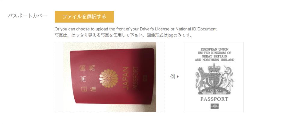 Binance口座開設パスポート