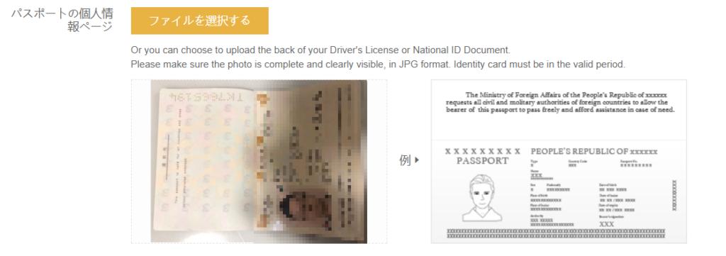 Binance口座開設パスポート画像