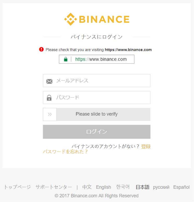 Binance口座開設メールアドレスパスワード入力
