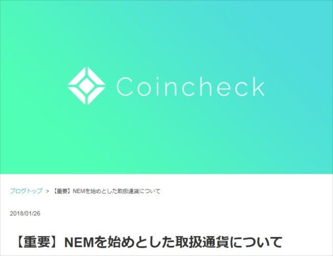 NEM_coincheck