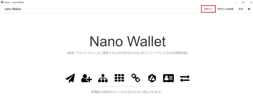 NanoWallet最新バージョン