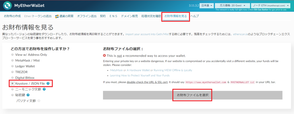 myetherwalletお財布情報を見る