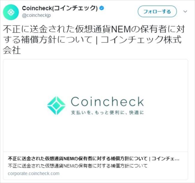 coincheck_ネム補償