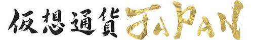 仮想通貨(暗号通貨)を始めるなら仮想通貨JAPAN