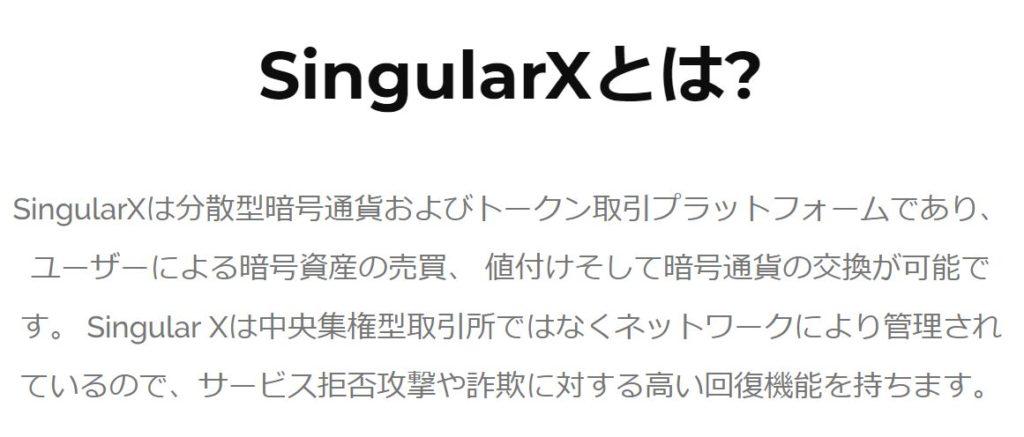 SingularX