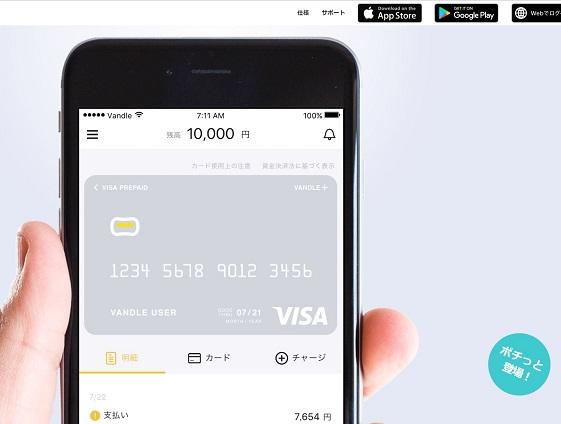 バンドルカード決済で仮想通貨(ビットコイン)を使いませんか?詳しく解説します!   DEBIT INSIDER(デビットインサイダー)
