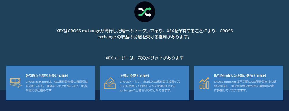 XEXメリット