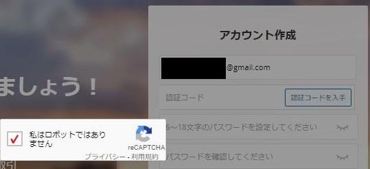 CROSSexchangeアカウント作成